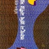 আগলে রাখি নদীর সম্ভ্রম: বিশুদ্ধ মমত্ববোধের মাতৃটান (বই পরিচিতি)