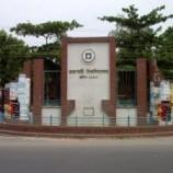 ষাট বছরে রাজশাহী বিশ্ববিদ্যালয় (1953-2013)